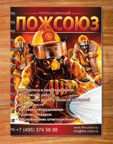 """Обложка блокнота для группы компаний """"ПожСоюз"""""""