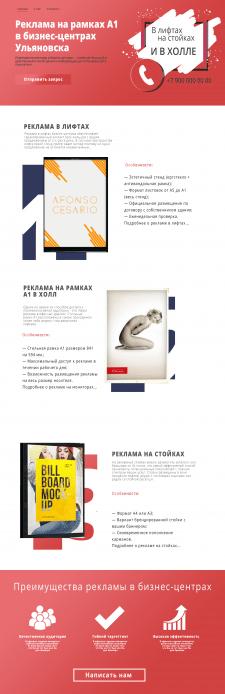 редизайн сайта по продаже рекламы