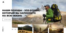 Главный экран сайта о путешествиях