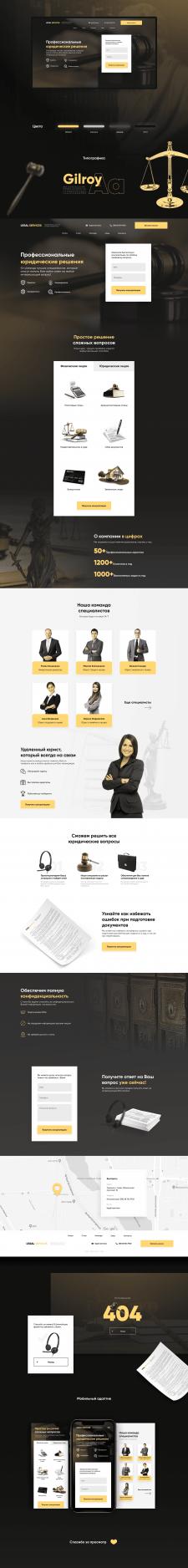 Legal Services - Landing page