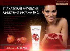 Продажа крема от растяжек кожи