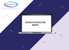 "Семантика для агенства: ""Новопечерские Липки"""