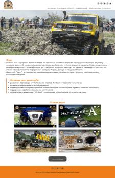 Сайт для автомобильного клуба