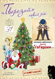 """Афиша """"Новый год 2012"""" для brasserie """"Подшоффе"""""""