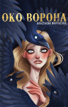 """Иллюстрация для обложки книги """"Око ворона"""""""
