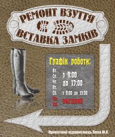 Дизайн баннера для мастерской по ремонту обуви