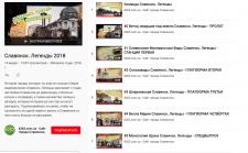 """Исторический проект """"Славянск. Легенды"""""""