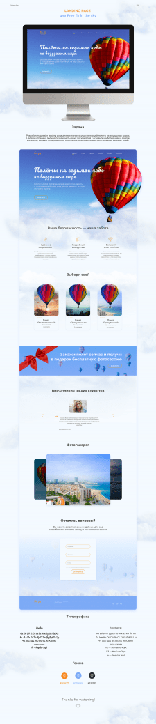 Landing page для Free fly in the sky