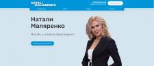 Natali Malyarenko / Landing-Page