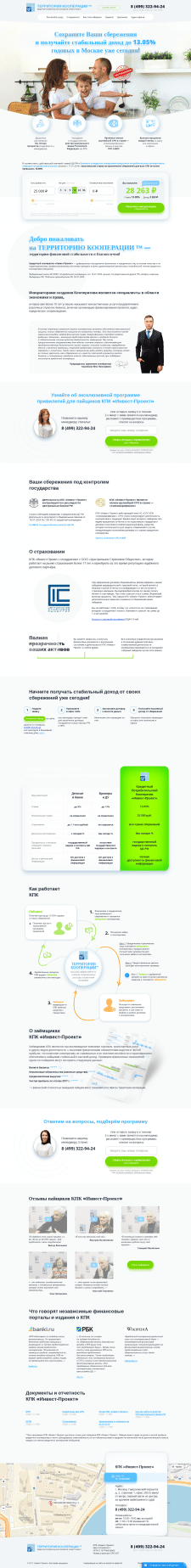 "Сайт-визитка КПК ""Инвест-Проект"", г.Москва"