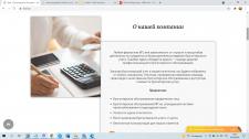 SEO-тексты для сайта бухгалтерского агентства