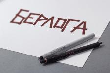 логотип для Берлога