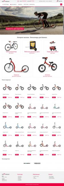 Інтернет магазин Велотехніки