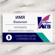 """Бейдж для ТРК """"Сигма"""""""