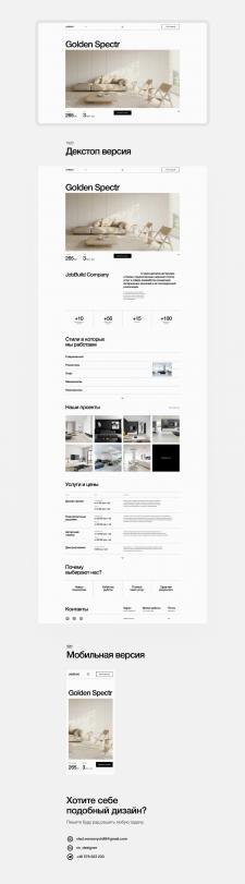 Сайт для студии интерьера