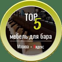 Мебель для бара ТОП - 5 (МСК)