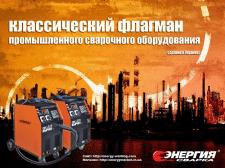 Реклама ПДГ-315 БУРАН