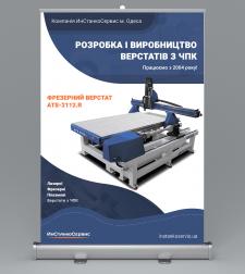 Рекламный плакат 70см x100см, под печать