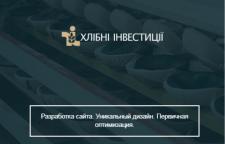 Хлебные инвестиции