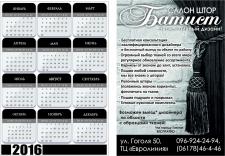 Календарик салона штор