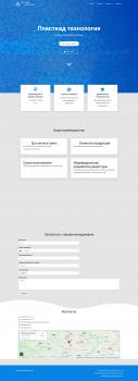 Создание сайта для компании ПласткКад