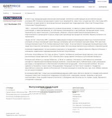Статьи для «GostPrice.ru» (1)