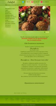 Falafel - фаст фуд ближнего востока