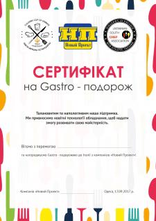 Сертификат для победителя кулинарного конкурса
