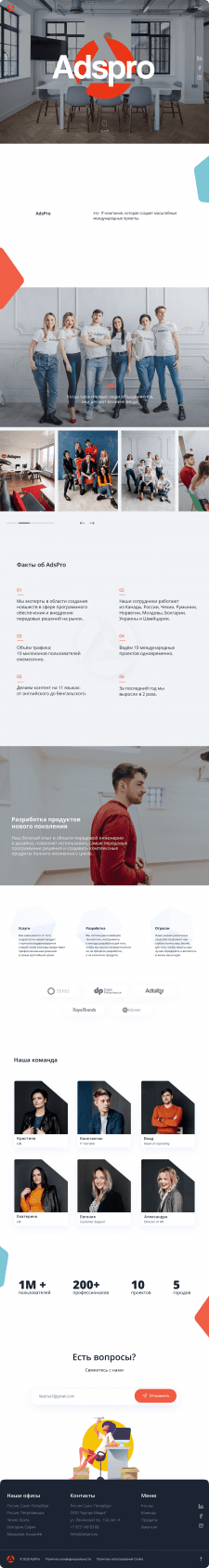 Дизайн landing page для маркетинг агенства