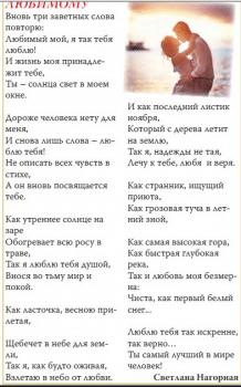 моя работа в немецкой газете для русских TV RUS