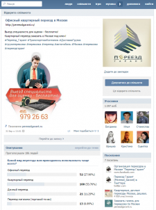 VK - PereezdGarant московская служба перевозок