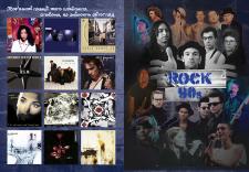 Рок 90-х