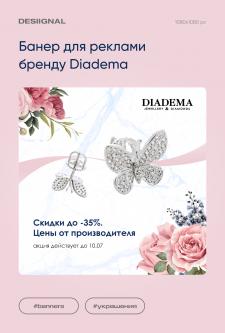 Баннер для Diadema