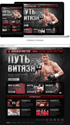 Сайт-каталог боксёра «Александр Поветкин»