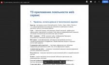 Техническое задание на веб сервис с мокапами