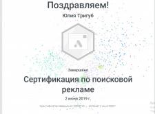 Настройка контекстной рекламы - СЕРТИФИКАТ