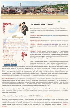 www.lviv-wedding.com
