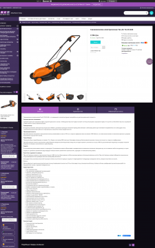 Наполнение сайта на пром.юа - New-electro-tools