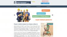 Сайт компании по ремонту помещений в Киеве