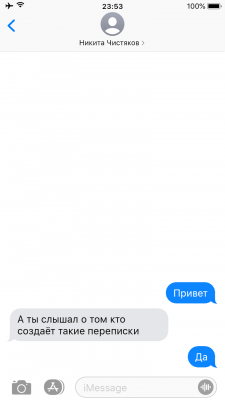 Создатель скриншотов смс чата.