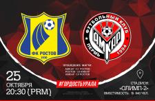 Шаблон для официальной группы ФК «Амкар» Пермь