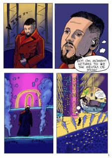 Комикс про творческий путь Монатика