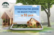 баннер деревянный дом