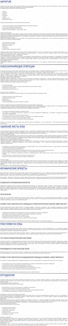МЕДИЦИНА | Клиника доктора Ильи Мера