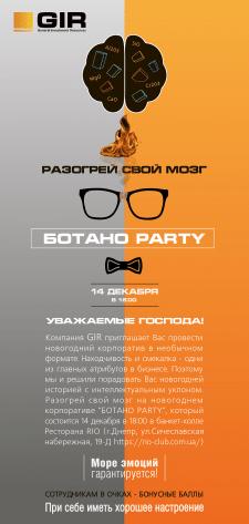 Пригласительный на вечеринку