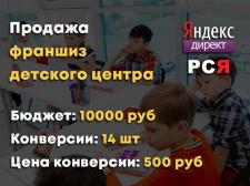 Яндекс Директ - Продажа франшиз детского центра