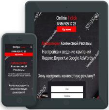 Разработка landing page - для мобильный устройств