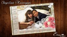 Свадебный календарь