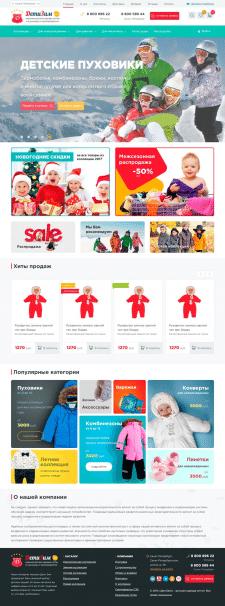 Вёрстка для магазина детской одежды