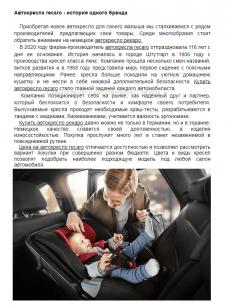 Seo-тексты по автокреслам.